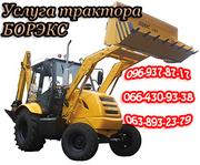 Трактор Днепропетровск. Заказ,  услуга.