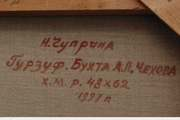 продам картину   Чуприна Н.    Гурзуф.Бухта А.П.Чехова