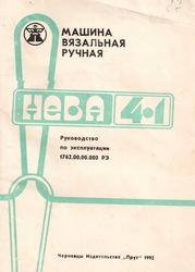 Продам новую машину плосковязальную ручную (НЕВА-4-1)