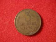 Монета 1979 года 3 копейки
