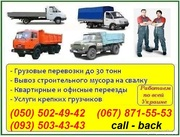 Перевезти мебель Днепродзержинск. Перевозка мебели в Днепродзержинске