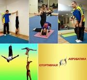 Акробатика в Днепропетровске