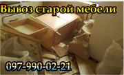 Вывоз старой мебели Газель Днепропетровск