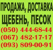 Купить бутовый камень Днепропетровск. КУпить камень (бут)