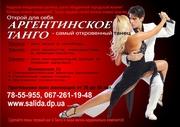 Клуб-школа аргентинского танго «Salida» (г. Днепропетровск).