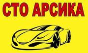 СТО Арсика Днепропетровск