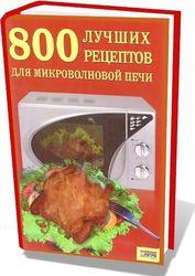 800 лучших рецептов для микроволновой печи