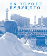 На пороге будущего Абдуль-Малик Аль-Касем