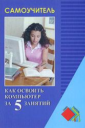 Игорь Пащенко: Как освоить компьютер за 5 занятий