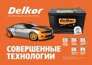 Аккумуляторы автомобильные Delkor