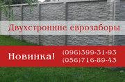 Еврозабор  Днепропетровск бетонные заборы наборной еврозабор фото цены