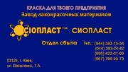 ПФ133 эмаль ПФ-133+эмаль ПФ-133У +эмаль ПФ-133М- Эмаль ПФ-132 - Произв