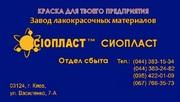 ХВ124 эмаль ХВ-124+эмаль ХВ-124У +эмаль ХВ-124М- Эмаль ХВ-1100 - Произ