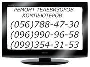 Ремонт телевизоров,  телемастер