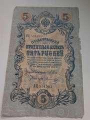 Царская купюра 5 рублей 1909 года
