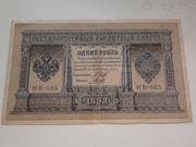 Один рубль царских времен