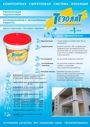 Продаем теплоизоляцию Тезолат