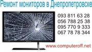 Ремонт мониторов в Днепропетровске