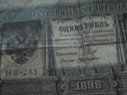 Рубль 1898 года