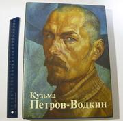 Петров-Водкин Кузьма.Альбом.Живопись, графика.Репродукции