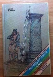 Перпендикулярный мир. Серия: Библиотека журнала Химия и жизнь.