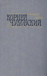 Корней Чуковский. Сочинения в двух томах