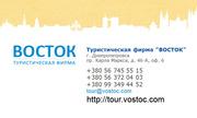 Автобусные и авиа туры из Днепропетровска,  туры по Европе