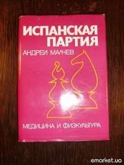 Учебник по шахматам  «Испанская партия»