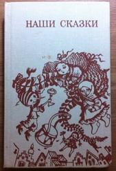 Книга для детей  Наши сказки