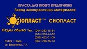 Грунтовка КО-085КП,  КО-080,  КО-011С,  КО-084гхс,  КО-052 от изготовителя