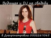 Тамада музыка Днепропетровск