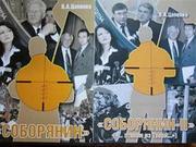Книги Соборянин,  1000 экз.