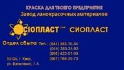 Эмаль ПФ-1145;  грунтовка ПФ-101КП;  эмаль КО-100Н от производителя «Сiо