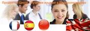 Продам действующий Центр обучения языкам (высокая Прибыль)