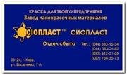 ГРУНТОВКА ЭП-057 ГРУНТОВКА ЭП-0199 ГРУНТОВКА 0199-ЭП 0199/ЭП/057  Грун