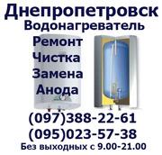 Ремонт Чистка замена анода тэна установка Бойлера водонагревателя Днеп