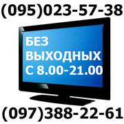 Ремонт Телевизоров LED, LCD,  ЖК, Плазменных (095)023-57-38, (097)388-2261