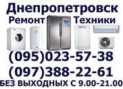 Ремонт стиральных машин автомат, газовой колонки и котлов, Холодильника,