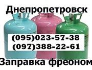 Заправка холодильников морозильных камер фреоном  (095)023-57-38   (097)388-22-61Днепропетровск