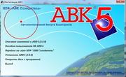 Авк 5  О5О   256   62   62 (ДСТУ Б Д.1.1-1:2013)  все новые версии