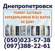 Ремонт,  заправка,  устранение утечки холодильников,  морозильных камер (095)023-57-38   (097)388-22-61