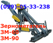 Зернометатель ЗМ-60у ЗМ ЗМ-60