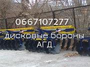 Продажа АГД-2.5 навесная,  заводская,  заводские дисковые бороны