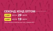 УСПЕЙ! 2 сорт-все по 29 грн
