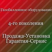 Газ на авто в Днепропетровске