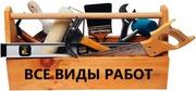 Домашний мастер муж на час. Каменское (Днепродзержинск).