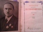 Редкая книга записки лётчика Бабушкина 1941 года 9000 экз