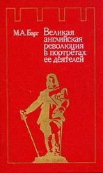 М.А. Барг. Великая английская революция в портретах ее деятелей