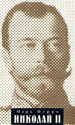 Марк Ферро. Николай II