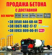 Купить бетон Днепропетровск,  цена,  с доставкой в Днепропетровске